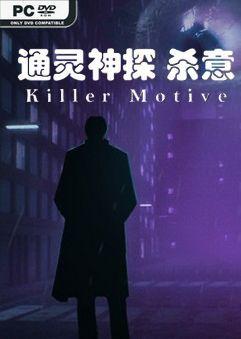 Killer Motive v1.2